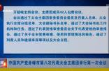 中国共产党赤峰市第八次代表大会主席团举行第一次会议