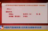 中国共产党赤峰市第八次代表大会 副秘书长名单