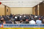 王旺盛主持召开全市工程建设项目审批制度改革工作专题会