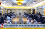中国共产党赤峰市第八次代表大会举行代表资格审查委员会会议
