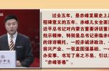 """本台评论:""""赶考""""新征程 奋力书写赤峰高质量发展""""新答卷"""" ——祝贺中国共产党赤峰市第八次代表大会隆重召开"""
