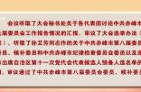 中國共產黨赤峰市第八次代表大會主席團舉行第二次會議