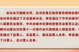 中國共產黨赤峰市第八次代表大會主席團舉行第三次會議
