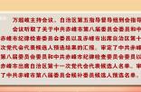 中國共產黨赤峰市第八次代表大會主席團舉行第四次會議