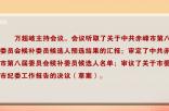 中國共產黨赤峰市第八次代表大會主席團舉行第五次會議