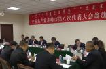 市第八次黨代會舉行各代表團會議
