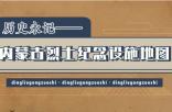 內蒙古烈士紀念設施地圖