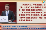 本台评论:赤峰,从此刻再出发!——热烈祝贺中国共产党赤峰市第八次代表大会胜利闭幕