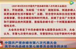 中国共产党赤峰市第八次代表大会关于中共赤峰市第七届委员会报告的决议
