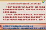 中国共产党赤峰市第八次代表大会关于中共赤峰市第七届纪律检查委员会工作报告的决议