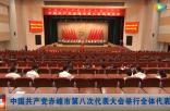 中国共产党赤峰市第八次代表大会举行全体代表会议