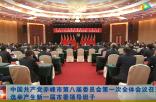 中國共產黨赤峰市第八屆委員會第一次全體會議召開,選舉產生新一屆市委領導班子