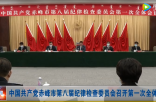 中国共产党赤峰市第八届纪律检查委员会召开第一次全体会议