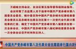 中國共產黨赤峰市第八次代表大會主席團舉行第六次會議