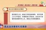 ►《图说报告 读懂赤峰》民主法治建设扎实推进