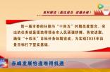 《图说报告 读懂赤峰》赤峰发展恰逢难得机遇