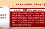 《图说报告 读懂赤峰》今后五年目标清晰