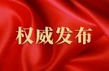内蒙古通过这项《条例》,明年1月1日起施行!
