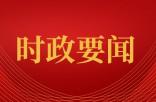 """凝心聚力 开拓进取 为实现""""十四五""""规划目标 创造赤峰人民更加美好生活不懈奋斗——赤峰市第八次党代会报告"""