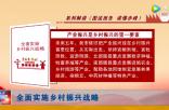 《图说报告 读懂赤峰》全面实施乡村振兴战略