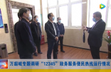 """万超岐专题调研""""12345""""政务服务便民热线运行情况"""