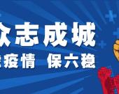 内蒙古自治区应对新冠肺炎疫情工作领导小组印发《关于实行分类指导精准施策统筹做好疫情防控与经济社会发展工作的意见》