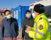 王旺盛突击检查部分重点交通节点在防范疫情输入性扩散方面的工作落实情况