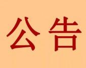 关于在新型冠状病毒防控期间 赤峰市住房公积金管理中心 推行网上和电话办公的公告