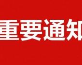 赤峰市公安局关于依法严厉打击新型冠状病毒感染肺炎疫情防控期间违法犯罪行为的通告