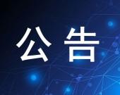 【市公安局交管支队】关于暂停赤峰市公安交管业务公告
