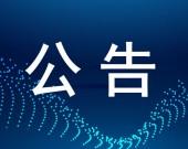 【松山区医疗保障局】关于在新型冠状病毒防控期间松山区医保服务大厅临时关闭推行网上、电话办理业务事项的公告