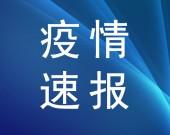 截至1月31日24时新型冠状病毒感染的肺炎疫情最新情况
