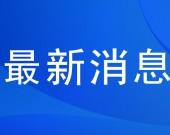 截至2月2日24时新型冠状病毒感染的肺炎疫情最新情况
