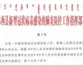 林西县新型冠状病毒感染的肺炎防控工作指挥部令第3号