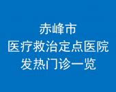 赤峰市医疗救治定点医院和发热门诊一览