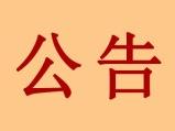 赤峰公安出入境关于调整出入境证件业务办理工作的公告