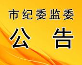 【市纪委监委】赤峰市纪委监委关于暂停接待群众来访的公告
