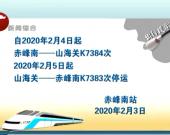 赤峰南与山海关间K7384/K7383次对向列车将停运