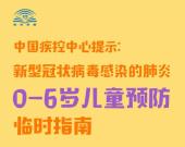 中国疾控中心提示:0-6岁儿童预防(0-6岁儿童预防篇)