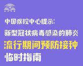 中国疾控中心提示:流行期间预防接种(预防接种篇)
