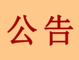 【公告】关于免费检测人体红外测温仪的公告
