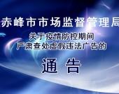 【市市场监督管理局】赤峰市市场监督管理局关于疫情防控期间严肃查处虚假违法广告的通告