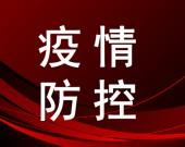 节后复工首日,习近平主持政治局常委会会议研究加强疫情防控工作
