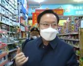 王旺盛实地检查疫情防控期间城区生产生活物资市场保障供应情况
