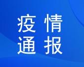 2月4日24时新型冠状病毒感染的肺炎疫情最新情况