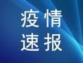 元宝山区防控指挥部紧急寻找与确诊病例接触者