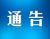 【松山区】松山区教育局通告
