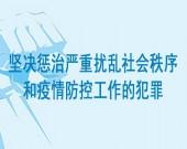 【巴林左旗】暴力干扰疫情防控工作,批捕!