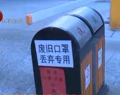 """【林西县】废弃口罩有了""""专桶""""""""专车"""""""