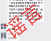 """辟谣!""""市医院ICU隔离一名高度疑似新型肺炎患者""""系谣言"""